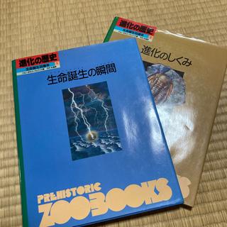 進化の歴史 2冊セット