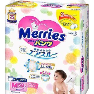 【未開封】メリーズパンツ Mサイズ 6kg~11kg  4,30...