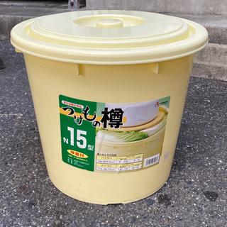 漬物樽 15リットル 【重石付き】