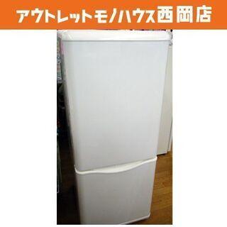 西岡店 冷蔵庫 150L 2ドア 2016年製 ダイウー DR-...
