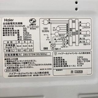 【格安】全自動電気洗濯機 Haier/2016年製
