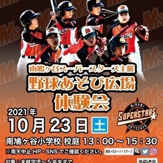 少年野球 体験会