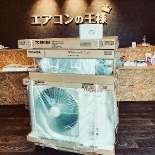 【ネット決済・配送可】【新品】業務用エアコン東芝製 天井カセット...