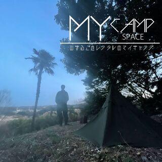 イベント開催するなら【マイキャンプ】へ!山をまるごと完全貸し切り...