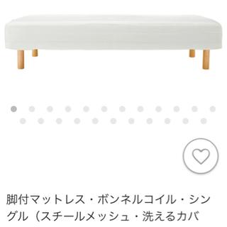 【無印良品】シングルベッド