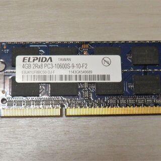 ノートパソコン用メモリー DDR3 4GB 1枚