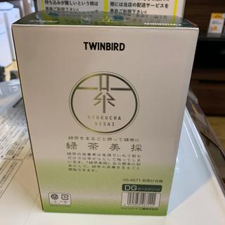 ⭐️未使用⭐️2016年製 TWINBIRD お茶ひき器 …