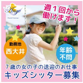 キッズシッター 7歳の女の子送迎 西大井駅から徒歩8分☆年…