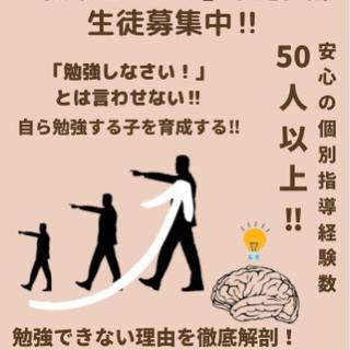 【松本市】「授業をしない」家庭教師