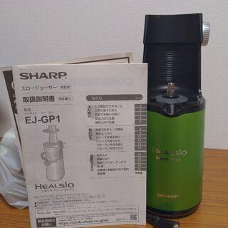 【SHARP】スロージューサー EJ-GP1