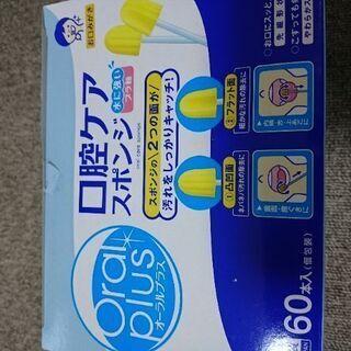 【ネット決済】Asahi オーラルプラス 口腔ケアスポンジ
