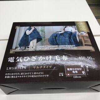 【美品】電気ひざかけ毛布『基本送料無料』