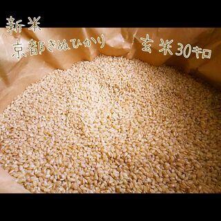 ※新米※ 京都 きぬひかり 玄米30㎏ キヌヒカリ