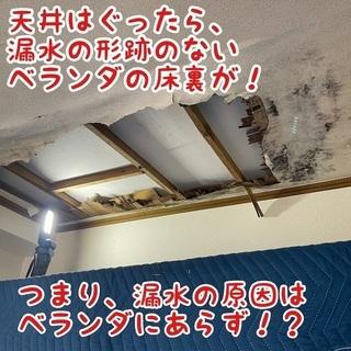 雨漏り・漏水調査は徹底的にやりましょう。安易に高額な防水工事を勧...