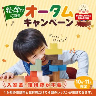 秋の学び応援します!!【10月・11月限定・オータムキャンペーン...