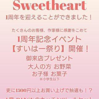 Sweetheart 1周年イベント開催中