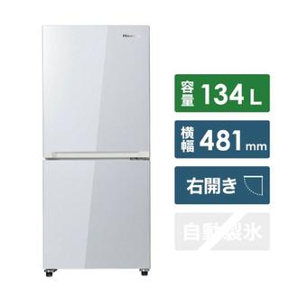 冷蔵庫 ハイセンス製 134L 一人暮らし用 右開き 値下…