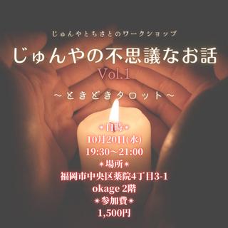 【2021/10/20(水)】じゅんやの不思議なお話vol…