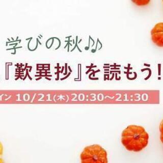 学びの秋♪ さぁ、『歎異抄』を読もう!