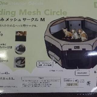 折りたたみメッシュサークル size:M