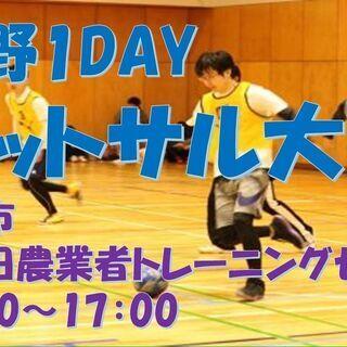 長野1DAYフットサル大会 千曲市上山田農業者トレーニングセンター