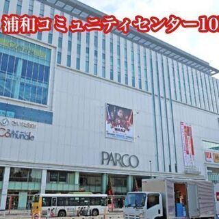 10月19日(火) 15:00開催✫浦和駅前♪PARCO会…