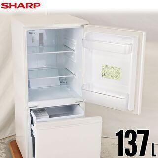 中古 冷蔵庫 2ドア 137L ファン式 訳あり特価 2017年...