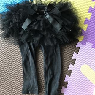 90サイズ チュール付きパンツ 子供服MIO
