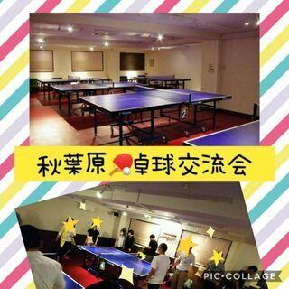 10月19日(火) 19:00開催✫秋葉原卓球交流会Vol…