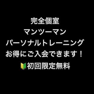 お得にパーソナルトレーニング!!