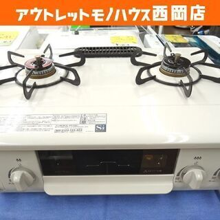 パロマ LPガス用 ガステーブル 2019年製 IC-S37KS...