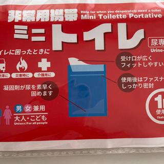 非常用携帯ミニトイレ(尿専用)1回分