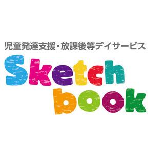 【利用者募集中】児童発達支援・放課後等デイサービス Sketch...