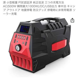 【ネット決済】ポータブル電源 大容量 新品未使用品