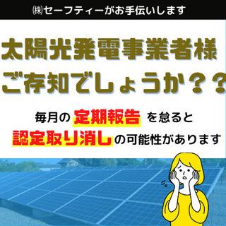 太陽光定期報告代行!未報告の場合、売電が停止される可能性があります。