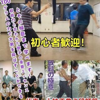太極拳 東京日曜平日教室  静かな内なる爆発力を体得していくため...