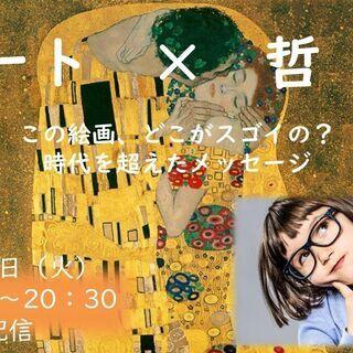 【アート×東洋哲学】美術って難しい?いえ、楽しいんです! 絵に秘...
