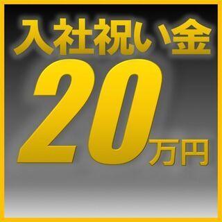 【今だけの限定特典!入社祝い金20万円♪】長期で安定したい人にお...