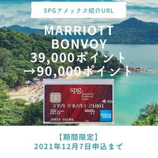 【期間限定】SPGアメックス 紹介 9万ポイント