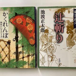 SZK211012-09  2冊セット かくれんぼ' 御宿かわせ...