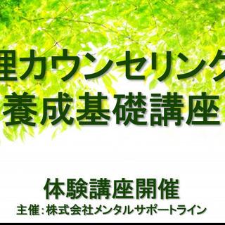 ◆11/7PM◆心理カウンセラー資格取得講座【説明会】