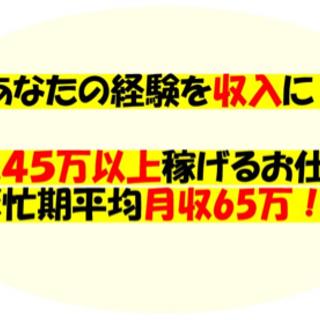 🔥今までにない収入を手に入れましょう!🔥月収平均45万配送ドライ...