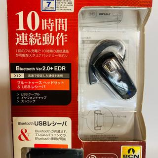 新品 BUFFALO Bluetooth USBレシーバ ヘッドセット