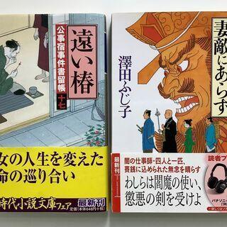 SZK211012-14 2冊セット 遠い椿 公事宿事件書留帳十...