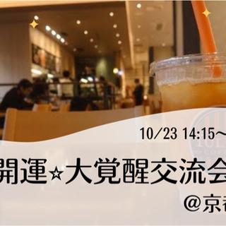 開運✨大覚醒交流会in京都