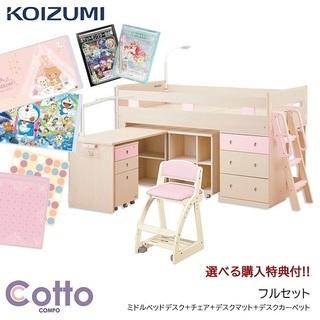 【ネット決済】コイズミ システム ベッド
