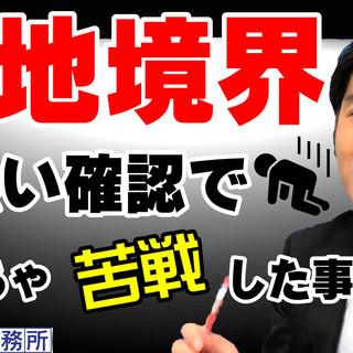 東京【土地境界立会い】確認で苦戦した思い出を、土地家屋調査士・宅...