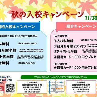 JO外語学院 秋の2大キャンペーン