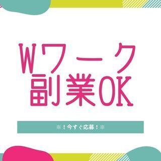 \! × 給与ソク払いOK !/ピッキング・仕分け作業スタッフ!...