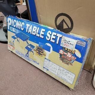 ピクニック テーブルセット